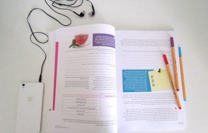 ספרים עם כלים לאימון אישי