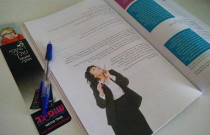 אורלי פנחס: ספר משנה חיים, חשיבה והתנהגות